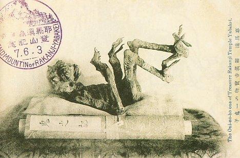 Il demone di Rakanji